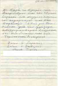 Letter from I. S. to the mayor of Kozani