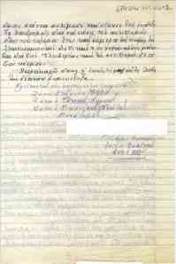 Open letter of the sergeant A. G., class of 1933, from Taxiarhos, Grevena and resident in Grevena