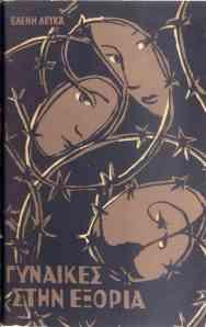 Λεύκα Ελένη, Γυναίκες στην εξορία