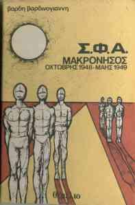 Βαρδινογιάννης Βαρδής, Σ.Φ.Α. Μακρόνησος. Οχτώβρης 1948 – Μάης 1949