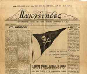 Makronissos [issue no. 4 (10/9/1948)]