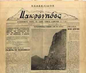 Μακρόνησος [αρ. φ. 7-8 (20/11/1948)]