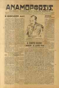 Αναμόρφωσις [αρ. φ. 1 (20/5/1948)]