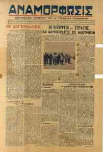 Αναμόρφωσις [αρ. φ. 2 (29/5/1948)]