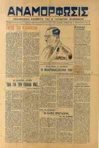 Αναμόρφωσις [αρ. φ. 3 (5/6/1948)]