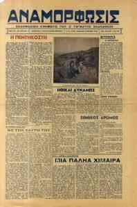 Αναμόρφωσις [αρ. φ. 5 (19/6/1948)]