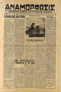 Αναμόρφωσις [αρ. φ. 10 (24/7/1948)]