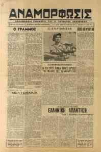 Αναμόρφωσις [αρ. φ. 11 (31/7/1948)]