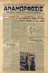 Αναμόρφωσις [αρ. φ. 12 (7/8/1948)]