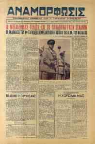 Αναμόρφωσις [αρ. φ. 15 (28/8/1948)]