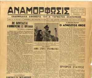 Αναμόρφωσις [αρ. φ. 18 (18/9/1948)]