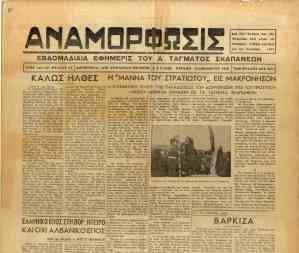 Αναμόρφωσις [αρ. φ. 31 (19/12/1948)]