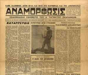 Αναμόρφωσις [αρ. φ. 42 (12/3/1949)]