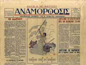 Αναμόρφωσις [αρ. φ. 44 (25/3/1949)]