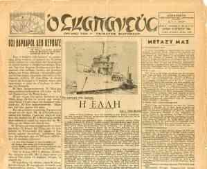 Σκαπανεύς, Ο [αρ. φ. 1(17), (15/8/1948)]