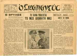 Σκαπανεύς της Μακρονήσου, Ο [αρ. φ. 2(18), (15/9/1948)]