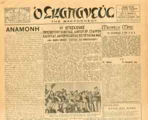 Σκαπανεύς της Μακρονήσου, Ο [αρ. φ. 3(19), (15/10/1948)]