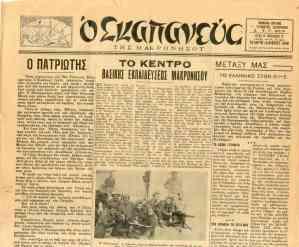 Σκαπανεύς της Μακρονήσου, Ο [αρ. φ. 4(20), (15/11/1948)]