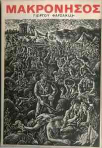 """Φαρσακίδης Γιώργος, """"Μακρόνησος Α΄ ΕΤΟ-ΕΣΑΙ. 1949-1950"""", 2η έκδ., χ.τ.ε., [1965]"""