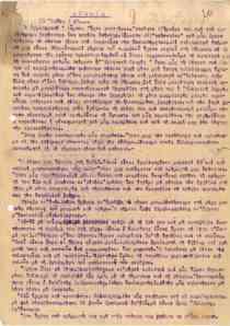 Αγωνία…13 Ιούλη 1947