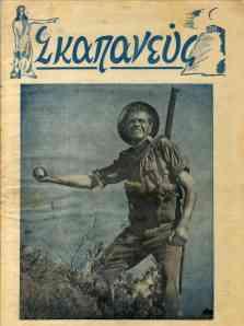Σκαπανεύς [τχ. 9 (1/9/1948)]