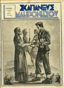 Σκαπανεύς Μακρονήσου [τχ. 2 (6/1949)]