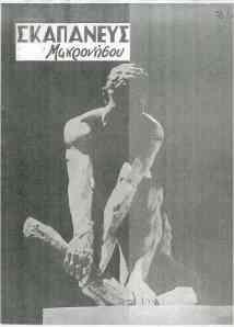 Σκαπανεύς Μακρονήσου [τχ. 3 (7/1950)]
