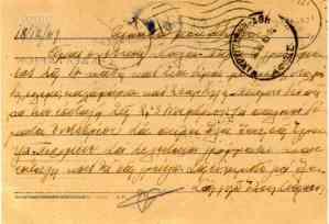 Επιστολικό δελτάριο Σαράφη Στέφανου προς τα αδέλφια του