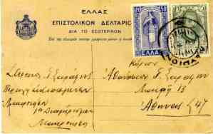 Carte postale of Stefanos Sarafis sent to his brothers Euripidis and Thanassis, 1949