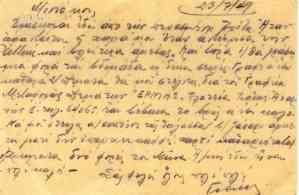 Postcard from Ioannis Maroulis to his wife Mina