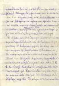 Letter from Mihalis Kyrkos to his family