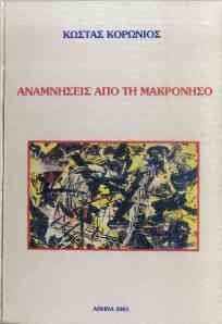 Kostas Koronios, Anamniseis apo ti Makroniso (Memories from Makronissos)
