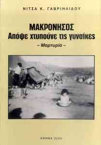 Nitsa Gavrilidou, Makronisos: apopse chtypoune tis gynaikes (Makronissos: tonight they hit women)