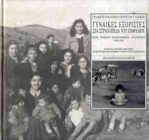 Association of Women Political Exiles, Gynaikes exoristes sta stratopeda tou emfyliou (Women exiles at the civil war military camps)