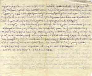 Ανοιχτή επιστολή μετανοίας