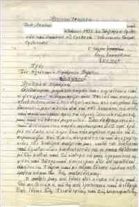 Ανοιχτή επιστολή του λοχίου Α.Γ. κλάσεως 1933 εκ Ταξιάρχου Γρεβενών και διαμένων εις Γρεβενά, [1948-1949]