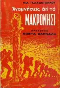 """Γελαδόπουλος Φίλιππος, """"Αναμνήσεις από το Μακρονήσι"""", Αθήνα, χ.χ."""