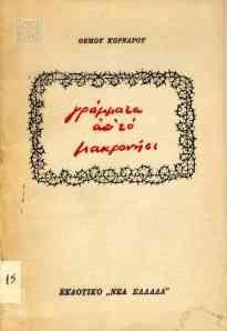 Themos Kornaros, Grammata ap' to Makronisi (Letters from Makronissos)