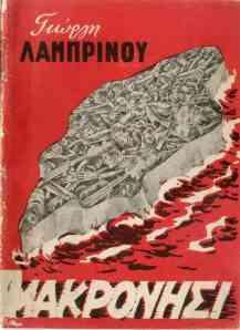 """Λαμπρινός Γιώργης, """"Μακρονήσι. Το αμερικανικό Νταχάου στην Ελλάδα"""", Εκδοτικό """"Νέα Ελλάδα"""", 1949"""