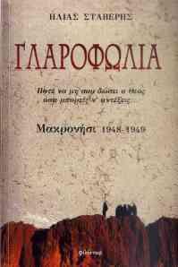 Ilias Staveris, Glarofolia. Makronisi 1948-1949 (Glarofolia, Makronissos 1948-1949)