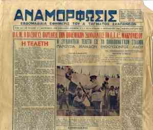 Anamorfosis [issue no. 17 (12/9/1948)]