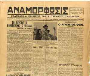 Anamorfosis [issue no. 18 (18/9/1948)]