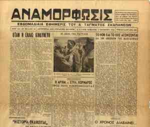 Anamorfosis [issue no. 20 (2/10/1948)]