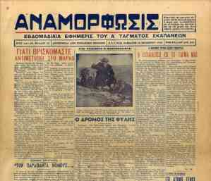 Anamorfosis [issue no. 22 (16/10/1948)]
