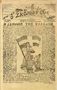 O Skapaneas [issue no. 2 (10/8/1947)]
