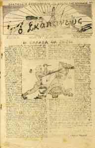 Σκαπανεύς, Ο [ αρ. φ. 4 (24/8/1947)]