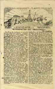 Σκαπανεύς, Ο [αρ. φ. 9 (28/9/1947)]