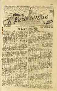 O Skapaneas [issue no. 10 (5/10/1947)]