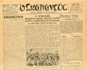 O Skapaneas tis Makronissou [issue no. (19), (15/10/1948)]