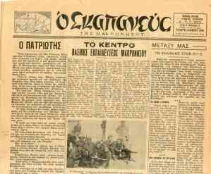 O Skapaneas tis Makronissou [issue no. 4(20), (15/11/1948)]